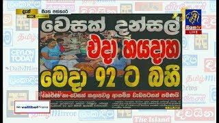 Siyatha Paththare | 17.05.2019 | Siyatha TV Thumbnail