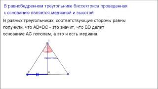 7 класс. Глава2 - Треугольники. В равнобедренном треугольнике биссектриса