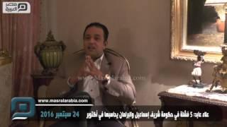 مصر العربية | علاء عابد: 5 فشلة في حكومة شريف إسماعيل والبرلمان يحاسبها في أكتوبر