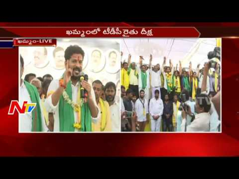 Revanth Reddy Sensational Comments on KCR over Mirchi Farmers Problem || Khammam || NTV