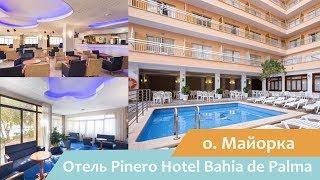 Отель Pinero Hotel Bahia de Palma   о.Майорка   Испания   Видео обзор