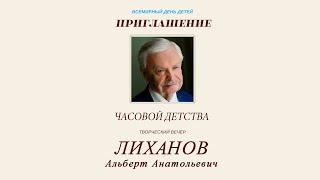 ЧАСОВОЙ ДЕТСТВА. Творческая встреча с писателем А. А. Лихановым