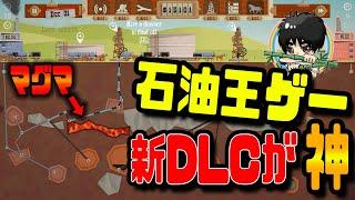 新DLCが来た石油王ゲーやっぱり神ゲーだった!!-Turmoil #1 【ばんぶー】 screenshot 3