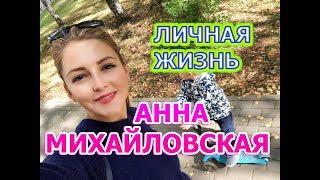 Анна Михайловская - биография, личная жизнь, муж, дети. Актриса сериала Капитанша 2 сезон