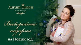 Выбирайте подарки на Новый год в Aurum Queen
