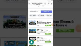 Магазин лицензий и аккаунтов Майнкрафт