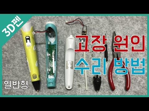 일반형 3D 펜 고장 원인과 수리 방법