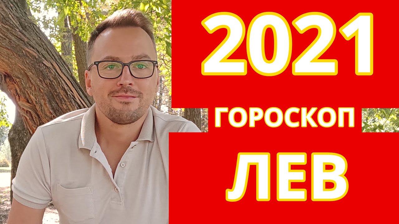 НОВЫЙ ПОВОРОТ – ЛЕВ 2021 ПОДРОБНЫЙ ГОРОСКОП – ЛИЧНАЯ ЖИЗНЬ, РАБОТА, ЗДОРОВЬЕ
