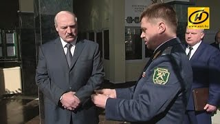 Александр Лукашенко посетил Государственный таможенный комитет