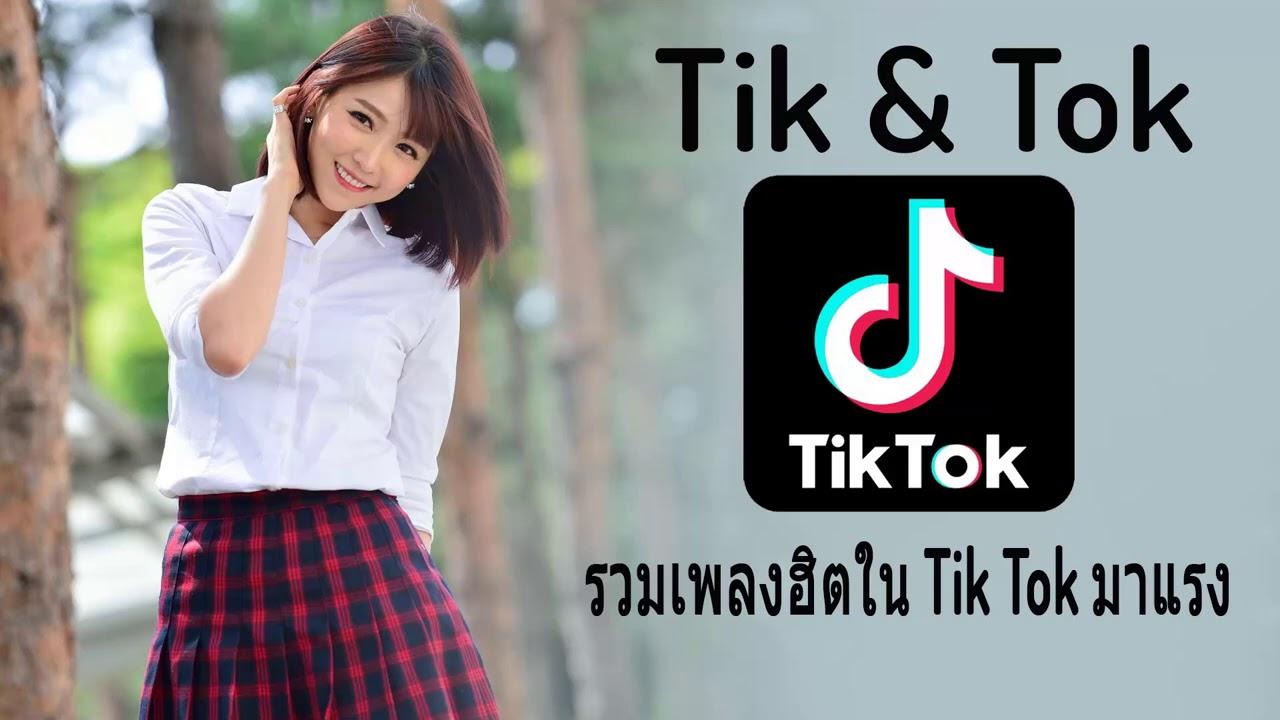 เพลงในแอพTik Tok 💕 เพลงฮิตในtiktok : รวมเพลงเพราะๆ ฟังสบายๆ เพลงสตริงล่าสุด 2020