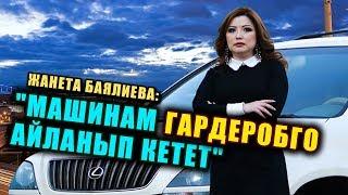 Жанета Баялиева: ''Унааны бат алмаштыргандардын катарына кирем''