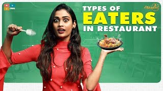 Types Of Eaters in Restaurant  || Poornima Ravi || Araathi || Tamada Media