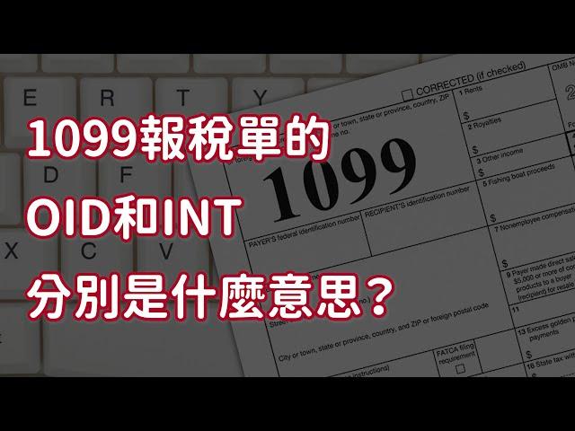 1099報稅單的OID和INT分別是什麼意思?