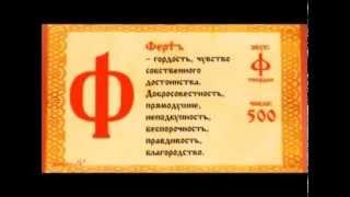Матрица Славянской Азбуки 49 букв