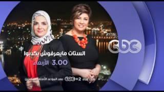 """انتظرونا..الاربعاء في تمام 3 مساءً مع """"عزة بلبع"""" على سي بي سي"""