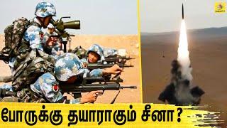 ஏவுகணைகள் பயிற்சி மேற்கொண்ட சீனா! பின்னணி என்ன? | India | China