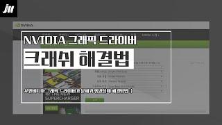 [장우컴퍼니] NVIDIA 그래픽 드라이버 크래쉬 해결…