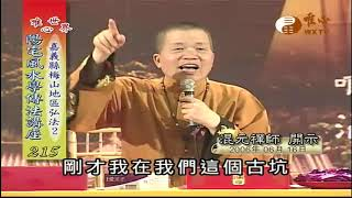 嘉義縣梅山地區弘法(2)【陽宅風水學傳法講座215】| WXTV唯心電視台