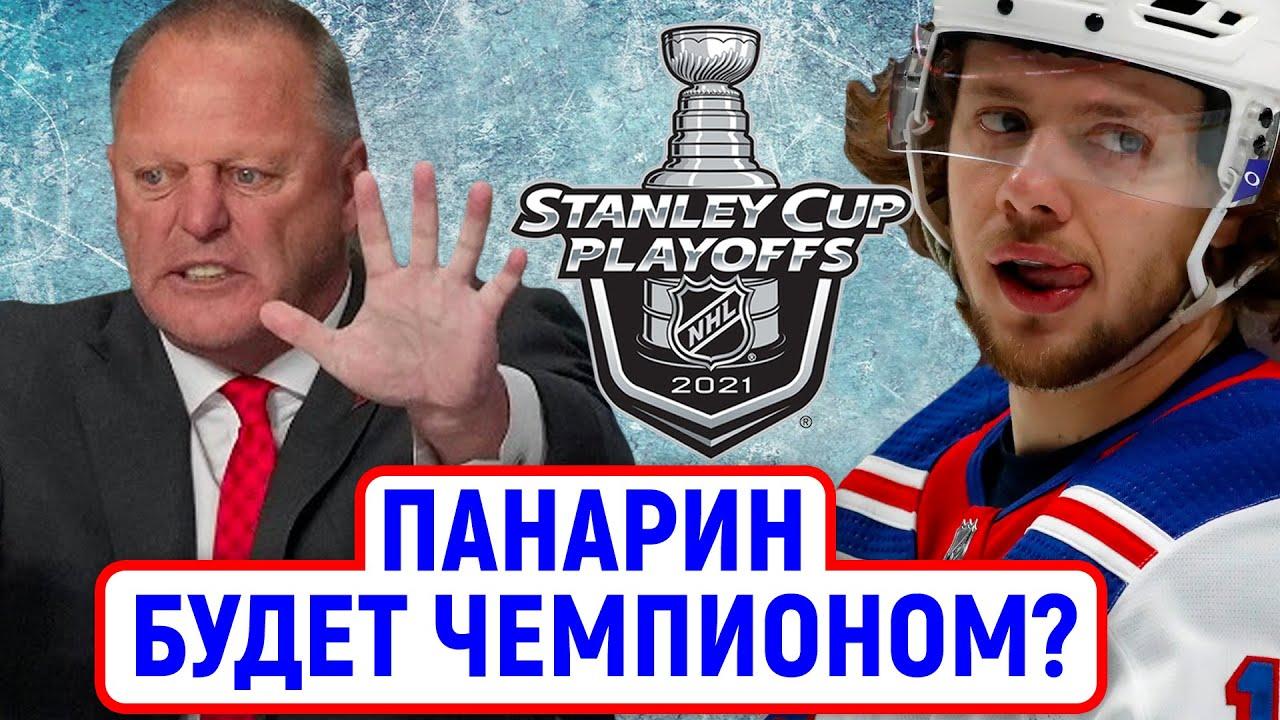 Матч №3 Тампа - Айлендерс, Жерар Галлан: кто сделает Панарина чемпионом, Овечкин - не лучший в НХЛ