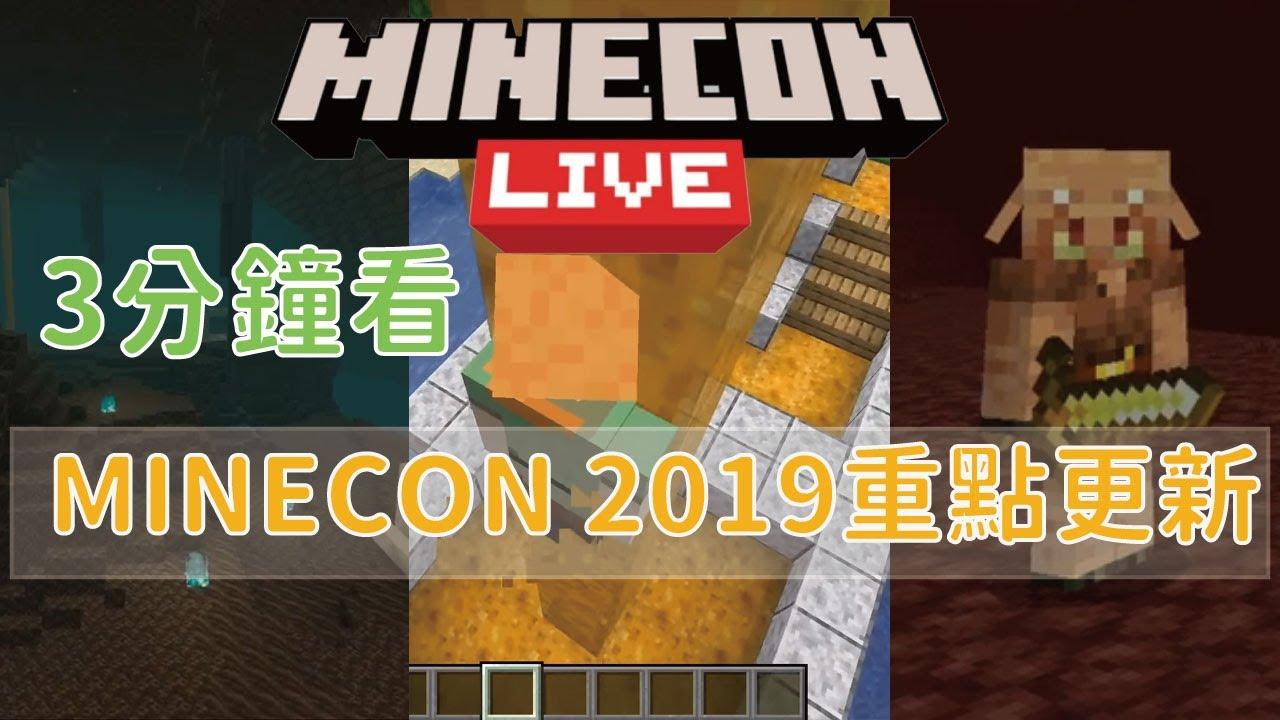 【Minecraft MINECON 2019】在3分鐘內簡單看完重點資訊!!  │  [TNT建築] [蜂蜜方塊] [爪鉤槍] [地域樹林、靈魂谷]