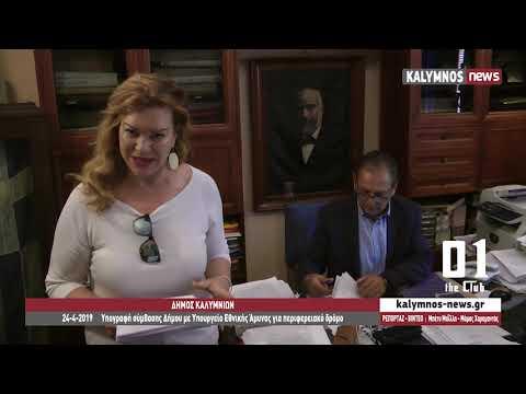24-4-2019 Υπογραφή σύμβασης Δήμου με Υπουργείο Εθνικής Άμυνας για περιφερειακό δρόμο