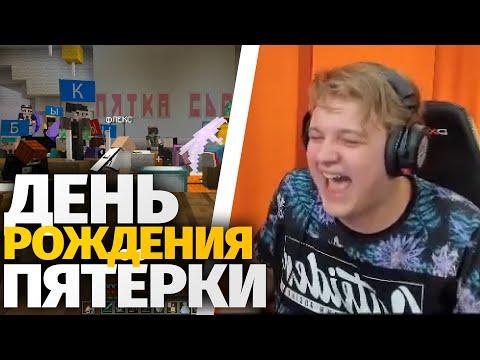 ДЕНЬ РОЖДЕНИЯ ПЯТЁРКИ В МАЙНКРАФТЕ