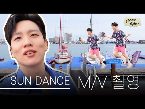 Sun Dance 뮤비 촬영 현장을 공개합니다☀💃 | 드디어 한해