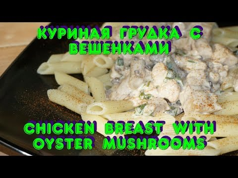 Куриная грудка с вешенками в соусе / Chicken breast with oyster mushrooms in sauce