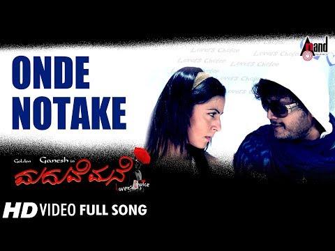 Maduve Mane | Onde Notake | Kannada Video Song | Ganesh | Shradha Arya | Manikant Kadri