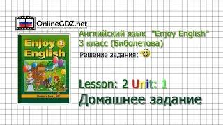 Unit 1 Lesson 2 Домашнее задание - Английский язык