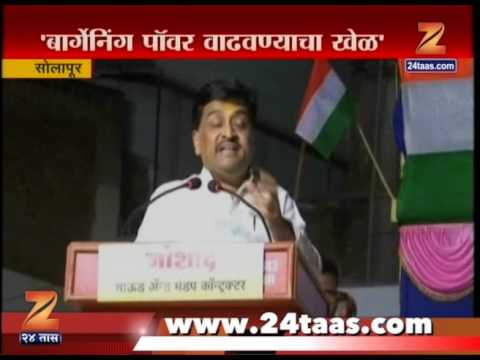 Solapur Ashok Chavan On BJP