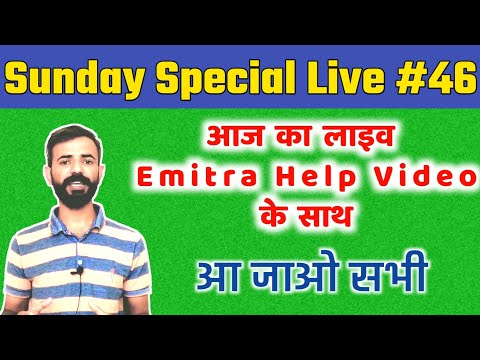 Sunday Special Live #46 || With Emitra Help Video Ft. Bhavendra Singh Ji