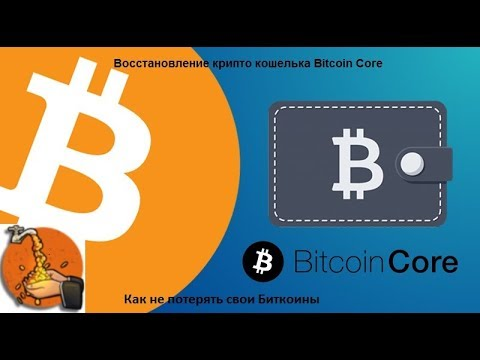 Восстановление крипто кошелька Bitcoin Core