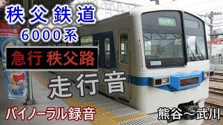 【ASMR】秩父鉄道6000系 急行秩父路 バイノーラル走行音 熊谷~武川