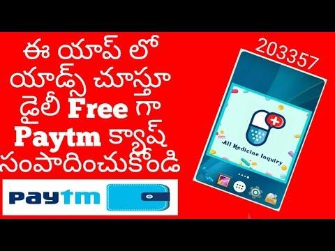 All medicine enquiry New App Launch Earn Money Daily Free Paytm Freecharge Cash  Telugu