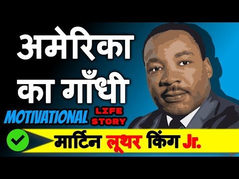 Martin Luther King Jr Biography in Hindi | Motivational Life Story | Success Story