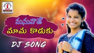 Download lagu Manuvaade Mama Koduku | Singer Shirisha | Dj Songs | Lalitha Audios And Videos