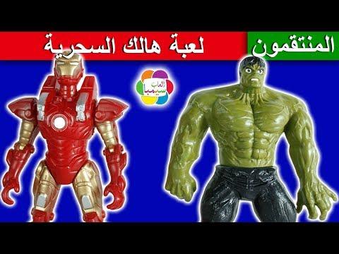 لعبة هالك السحرية للاطفال وملابس الابطال الجديدة العاب بنات واولاد hulk magic game kids toys