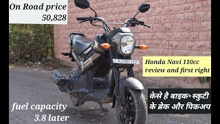 Honda NAVI 110cc Review + Riding Test