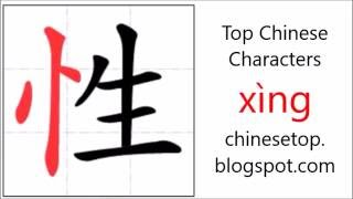 Chinese character 性 (xìng, sex) with stroke order and pronunciation