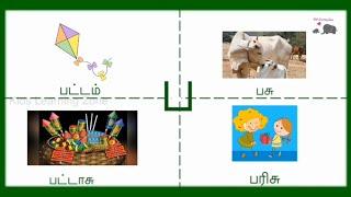 உயிர் மெய் எழுத்து - ப வரிசை சொற்கள் |ப பா பி பீ சொற்கள் |pa varisai sorkal|kidslearningzone