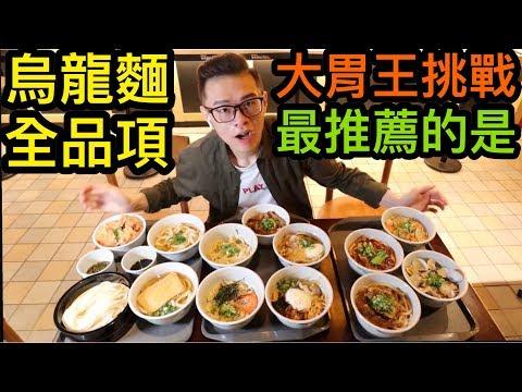 MUKBANG Taiwan Big Eater Challenge Big Food