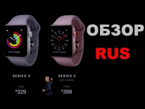 20fd339b Обзор часов apple watch series 3 характеристики возможности функции отзывы  - Telelander.ru
