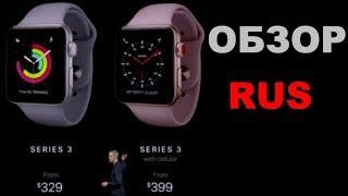 Apple Watch Series 3 подробная информация и обзор (характеристики, цены) c пресс конференции