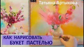 Натюрморт с цветами. Как рисовать натюрморт пастелью(http://risuemvmeste.com/?p=3356 ЗАПИСАТЬСЯ НА МАСТЕР- КЛАСС (МОСКВА) Как рисовать пастелью наглядно показано в уроке Натюр..., 2014-02-22T13:27:05.000Z)