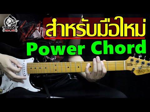 สอนเบสิคกีต้าร์ คอร์ดร็อค Power Chord เบื้องต้นแบบง่ายๆ (EX SillyFools,BodySlam) l TeTae Rock You