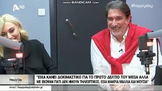 alterinfo.gr - Ο Αντώνης Λιάρος μιλάει στο Happy Day και την Τίνα Μεσσαροπούλου