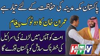 Brilliant Tour of Imran Khan to Saudi Arabia Enhancing Oil Trading