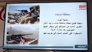 مجلي : تقدم ملحوظ للجيش في جبهات الجوف واستعادة زمام المبادرة في نهم