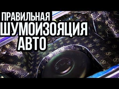 Как правильно сделать шумоизоляцию автомобиля своими руками видео